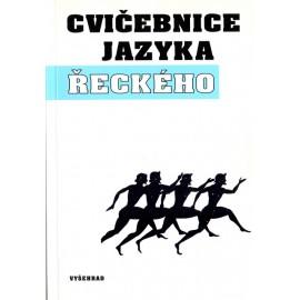 Cvičebnice jazyka řeckého