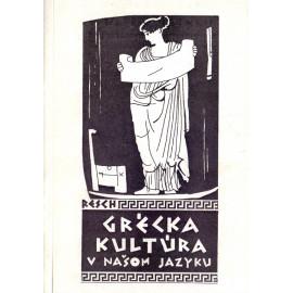 Grécka kultúra v našom jazyku - Jozef Resch
