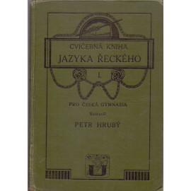 Cvičebná kniha jazyka řeckého I. - Petr Hlubý